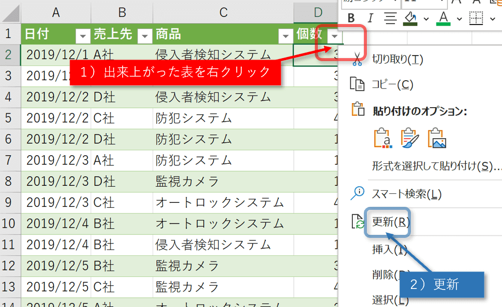 PowerQuery、ファイル追加、更新